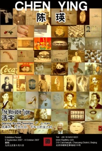 art exhibition - chen ying: the movable type