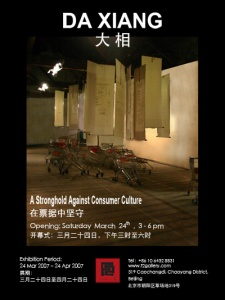 art exhibition - a stronghold against consumer culture