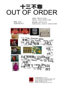 art exhibition - out of order