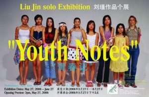 art exhibition - liu jin: youth notes