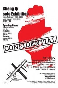 art exhibition - confidential