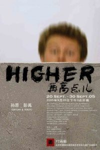 art exhibition - higher