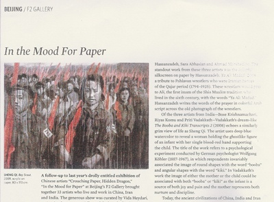 art exhibition - in the mood for paper