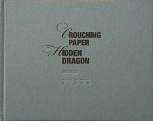 crouching paper hidden dragon